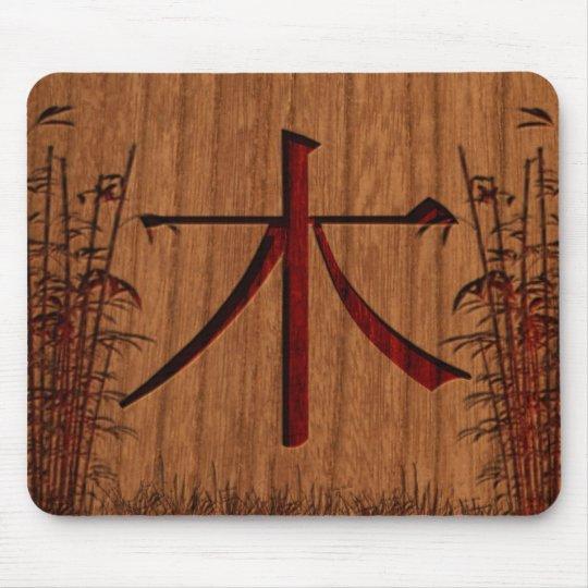 Mu (wood) mouse pad