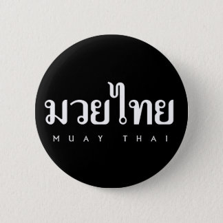 Muay Thai Logo 6 Cm Round Badge