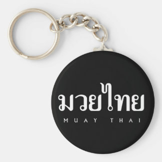Muay Thai Logo Basic Round Button Key Ring