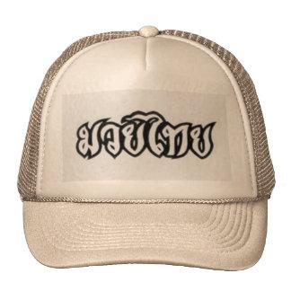 Muay Thai (Thai Boxing) Hat