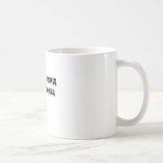 Mug: Jas sum gord Makedonec Coffee Mug