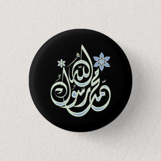Muhammad Rasul Allah - Arabic Islamic Calligraphy 3 Cm Round Badge