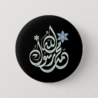 Muhammad Rasul Allah - Arabic Islamic Calligraphy 6 Cm Round Badge