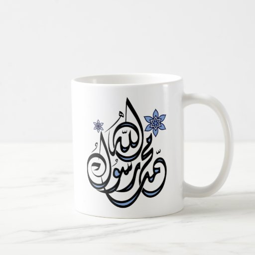 Muhammad Rasul Allah - Arabic Islamic Calligraphy Basic White Mug