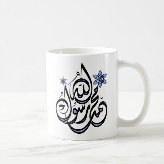 Muhammad Rasul Allah - Arabic Islamic Calligraphy Coffee Mug