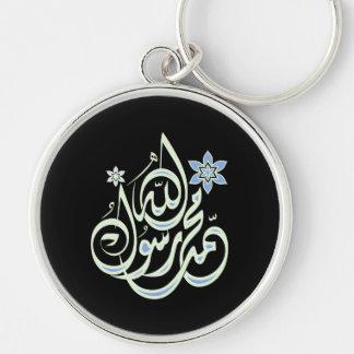 Muhammad Rasul Allah - Arabic Islamic Calligraphy Key Ring