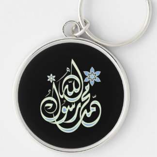 Muhammad Rasul Allah - Arabic Islamic Calligraphy Silver-Colored Round Key Ring