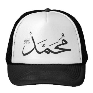 Muhammed's Name with Salat phrase in Thuluth Hat