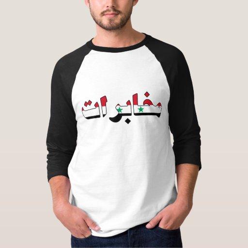 Mukhabarat (white shirt) t-shirts