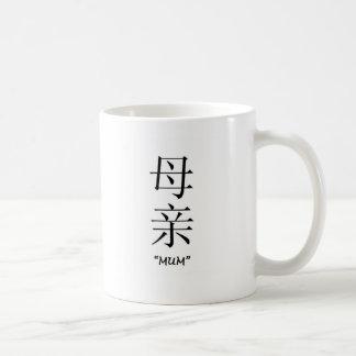"""""""Mum"""" Chinese translation gifts Coffee Mugs"""