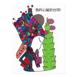 my heart belongs in Taiwan post card. Postcard