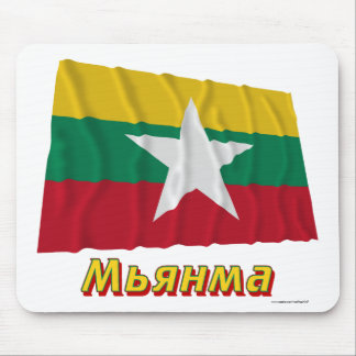 Myanmar Flag with Name in Russian Mousepads