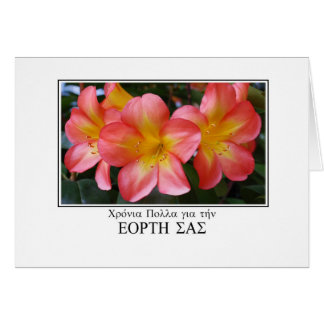 Name day greetings in Greek with Clivia Card