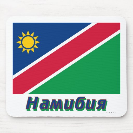 Namibia Flag with name in Russian Mouse Pad