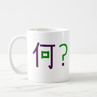 "Nani? It means ""What?"" Coffee Mug"