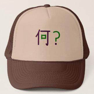 "Nani? It means ""What?"" Trucker Hat"