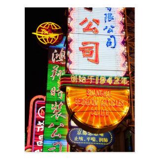 Nanjing Road Shanghai China _MG_5568 Postcard