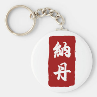 Nathan 納丹 translated to Chinese Keychains