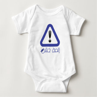 Naughty boy Warning Baby Bodysuit