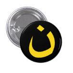 """NAZARENE - CHRISTIAN SOLIDARITY"" 1.25-inch 3 Cm Round Badge"