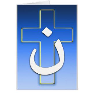 Nazarene Cross #1 Greeting Card