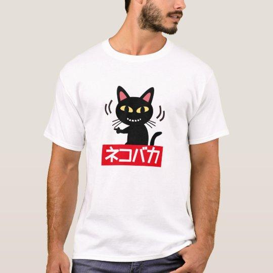 NEKO BAKA T-Shirt