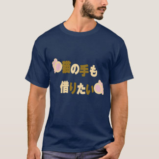 NEKONOTEMOKARITAI T-Shirt