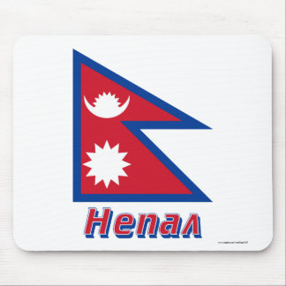 Nepal Flag with name in Russian Mouse Mat