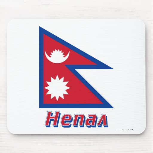 Nepal Flag with name in Russian Mouse Pad