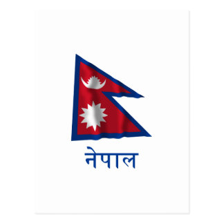 Nepal Waving Flag with Name in Nepali Postcard