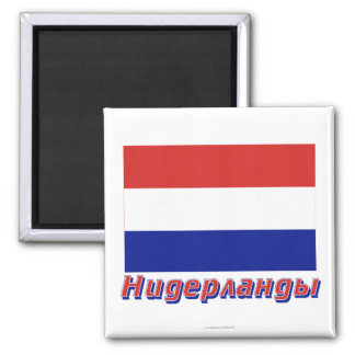 Netherlands Flag with name in Russian Square Magnet