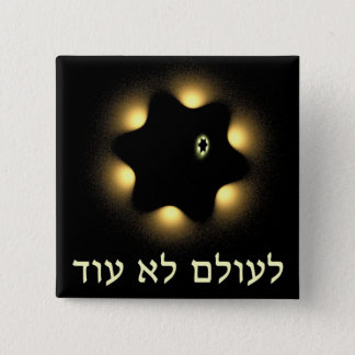 Never Again Fractal Star Of David 15 Cm Square Badge