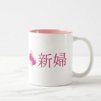 New Bride Two-Tone Mug