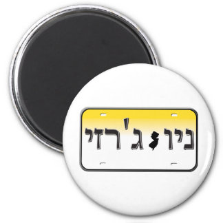 New Jersey License Plate in Hebrew 6 Cm Round Magnet