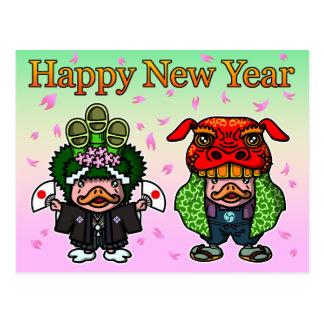 New year pipico postcard