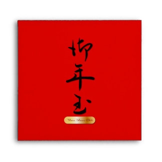 New Years Gift in Chinese calligraphy Envelopes