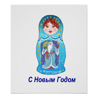 New Years Nesting Doll Poster