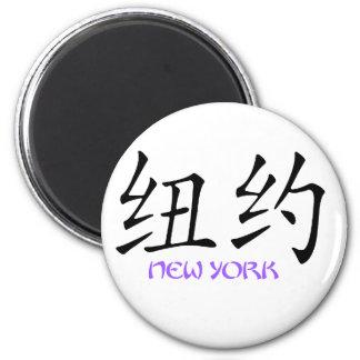 New York 2 6 Cm Round Magnet