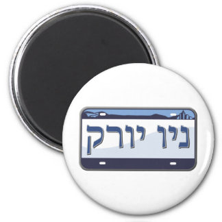 New York License Plate in Hebrew 6 Cm Round Magnet