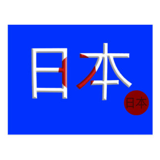 Nihon Nippon logo flag of Japan gifts Postcard