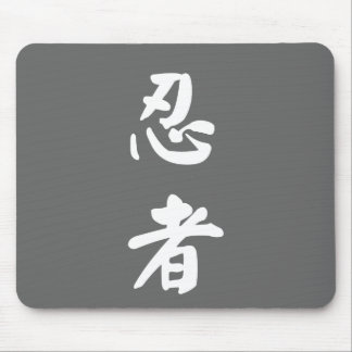 Ninja 忍者 mouse pad