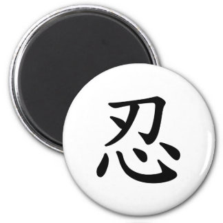 Ninja 忍 - Japanese and Chinese calligraphy 6 Cm Round Magnet