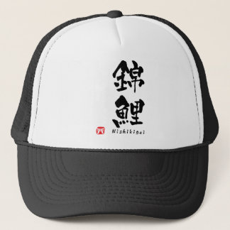 Nishikigoi KANJI Trucker Hat