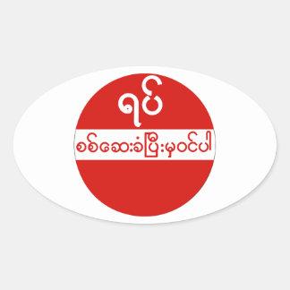 No Entry, Traffic Sign, Myanmar Oval Sticker