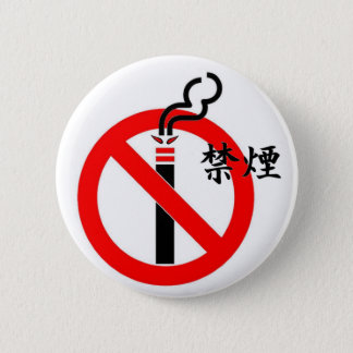 no smoking in japanese 6 cm round badge