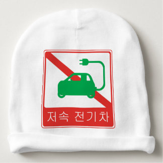 NO Thoroughfare for NEVs Korean Traffic Sign Baby Beanie