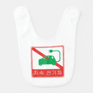 NO Thoroughfare for NEVs Korean Traffic Sign Baby Bibs