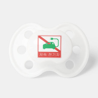 NO Thoroughfare for NEVs Korean Traffic Sign Pacifier