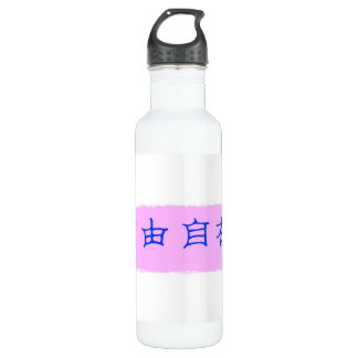 """No worries"" Chinese message on water bottle 710 Ml Water Bottle"