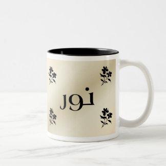 Noor/ Nur in Arabic Beige Mug